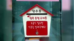 [좋은뉴스] 힘든 이웃 돌보는 '행복 동행 우체통'