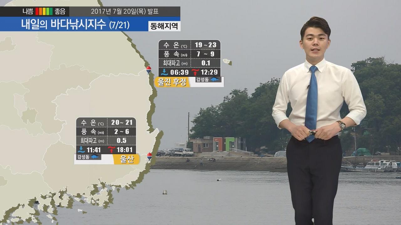 [내일의 바다낚시지수] 7월 21일 폭염특보 무더위 이어져, 경기북부 강원북부 장맛비 예상