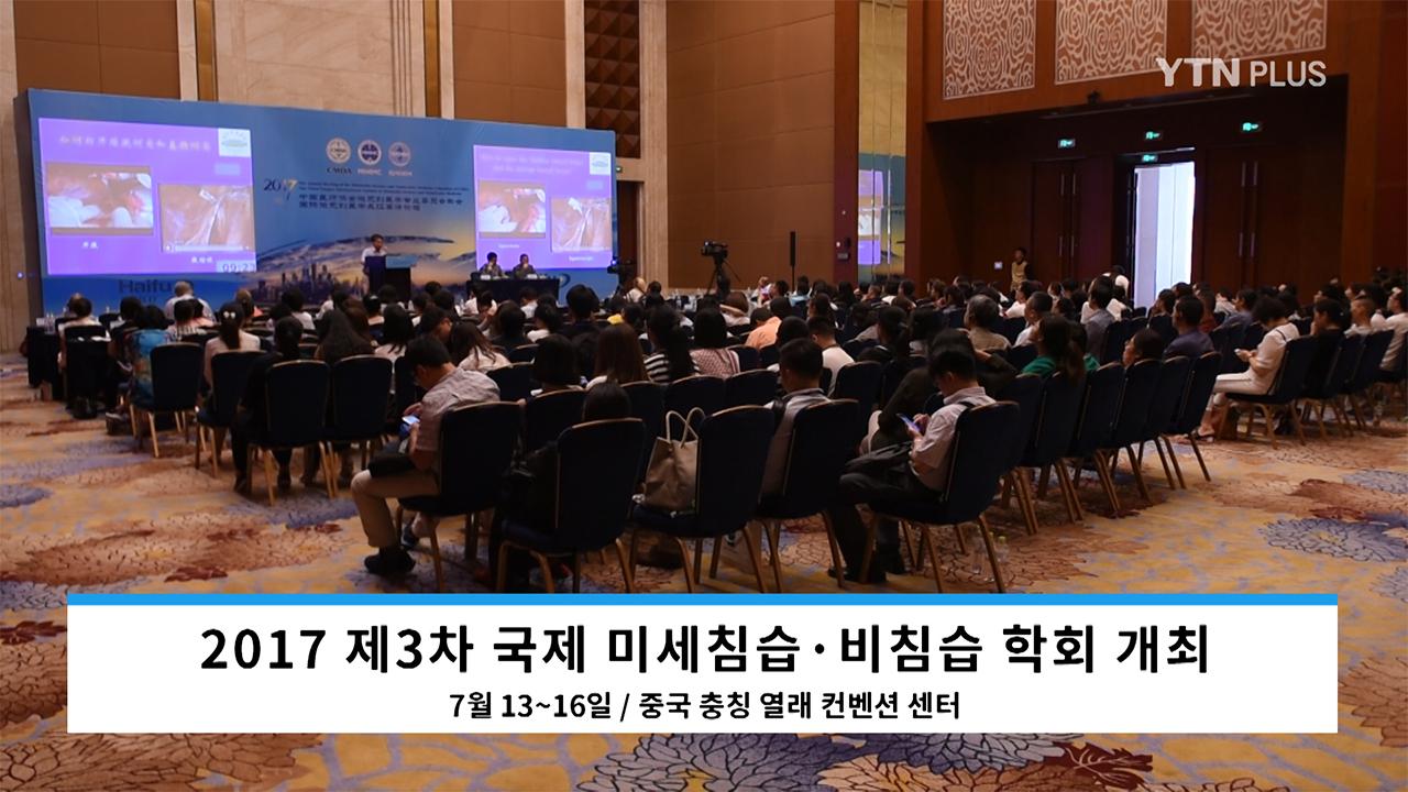 한국 의료진, 충칭 국제 학회서 '하이푸(HIFU)' 치료 연구결과 발표