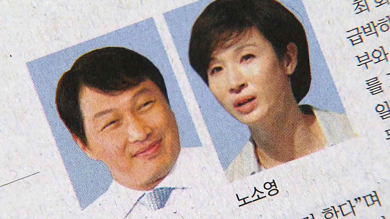 SK 최태원·노소영 부부 29년 만에 '파국'...이혼조정 신청