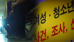 [취재N팩트]'무책임한 대응' 공분...또 여성청소년과?