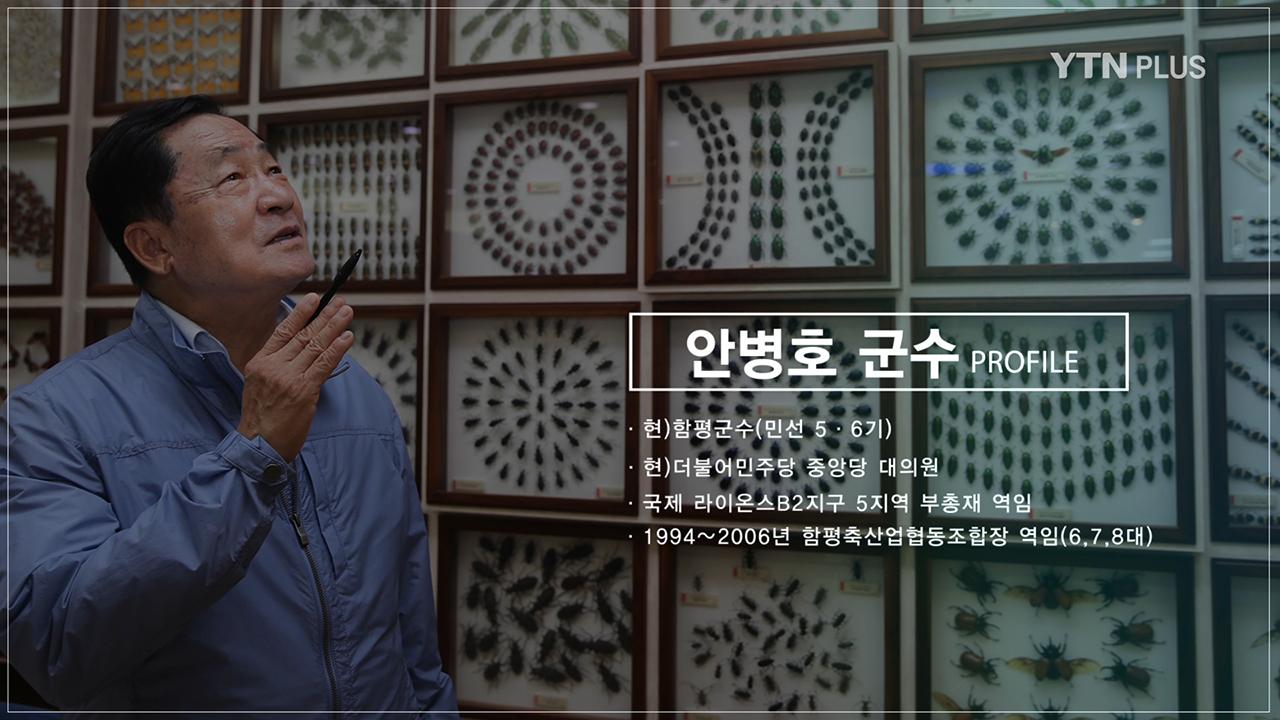 """[프라임인터뷰] """"인구 5만 시대 함평, 일자리 혁신 꾀하다"""" 안병호 전남 함평군수"""
