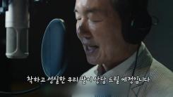 [좋은뉴스] 매일 욕설 듣는 딸 위한 아빠의 '통화연결음'