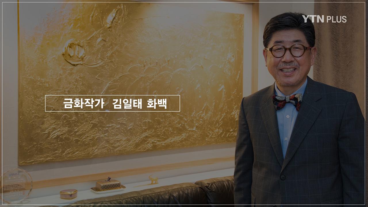 """[프라임인터뷰] """"독보적인 금화(金畵), 독창성의 승리"""" 금화작가 김일태 화백"""