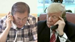 文 대통령-트럼프 통화 '북 도발 대응 논의'