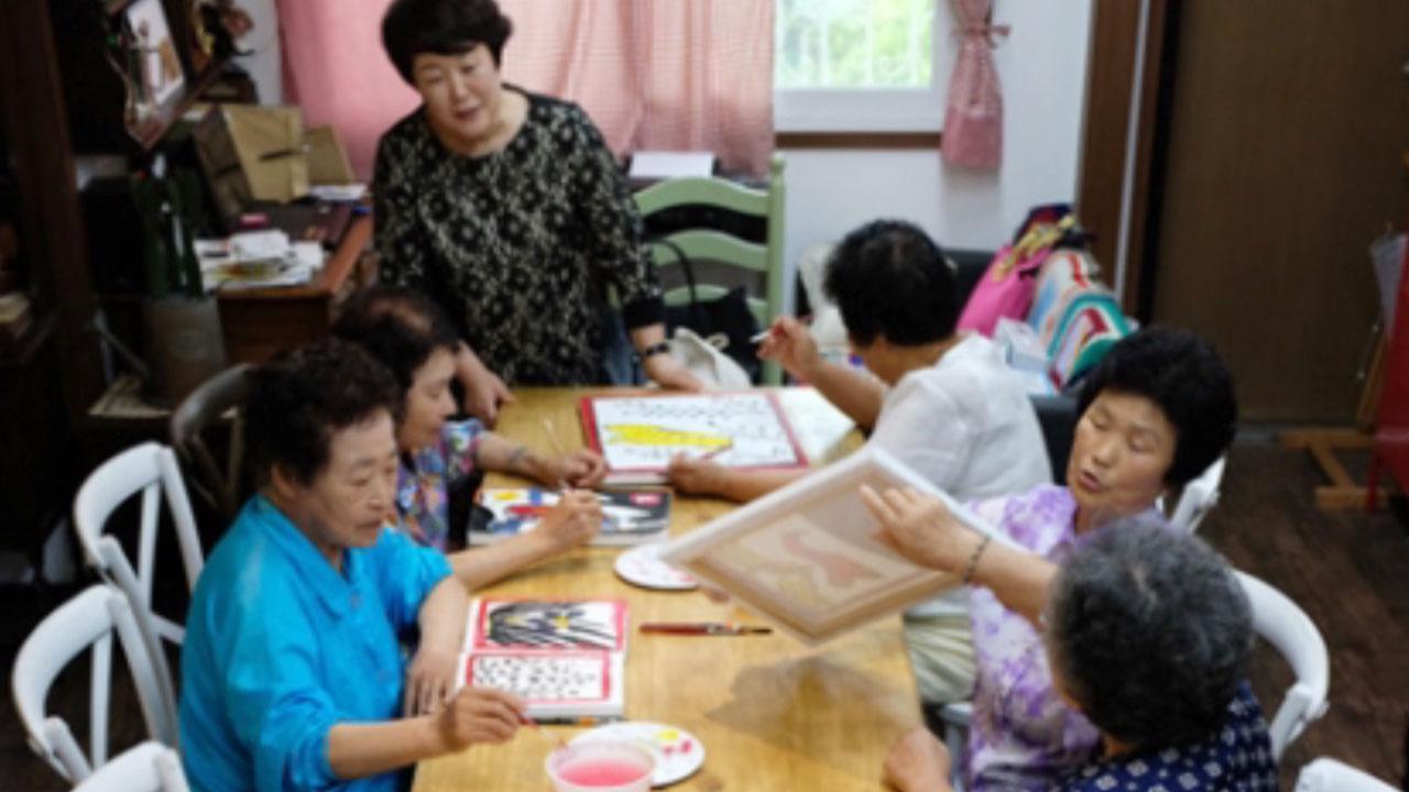 [좋은뉴스] 그림으로 마음 치유하는 할머니들