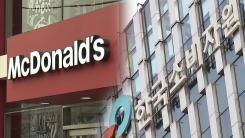 [취재N팩트] 맥도날드, 소비자원 햄버거 조사 결과 공개 막아