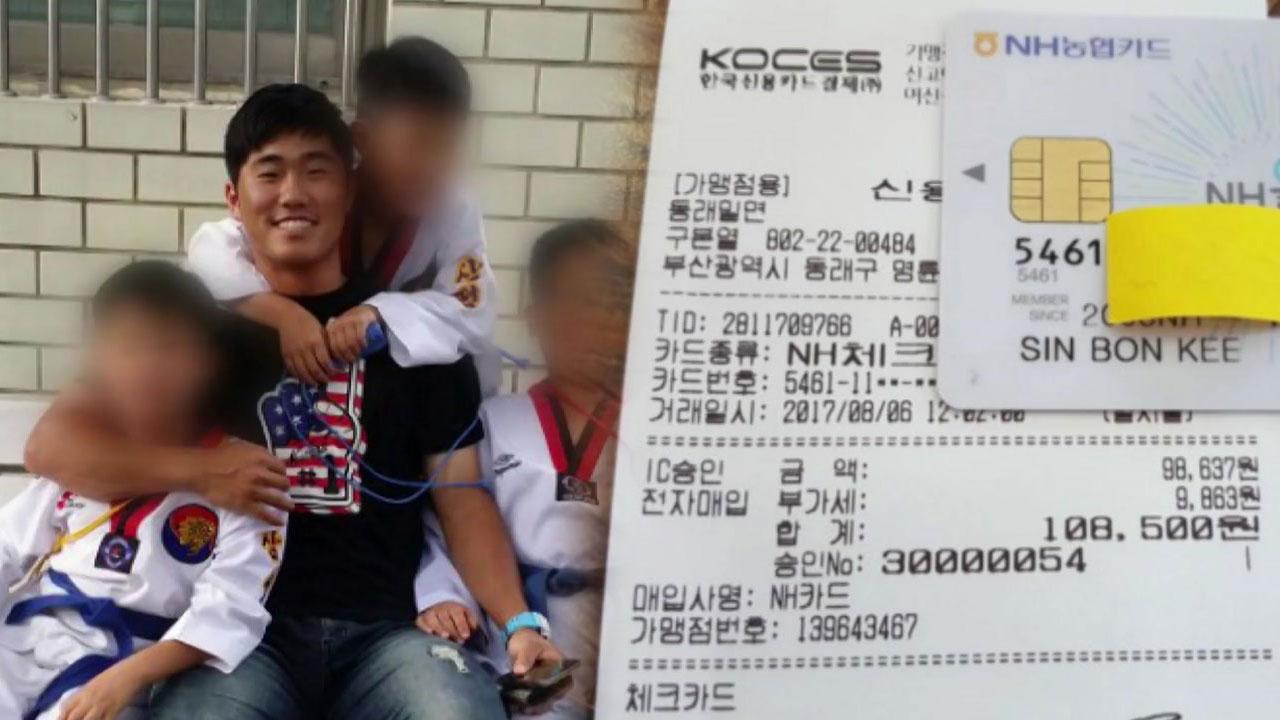 """[좋은뉴스] """"연봉 5천만 원 받는 프로야구 선수가..."""""""