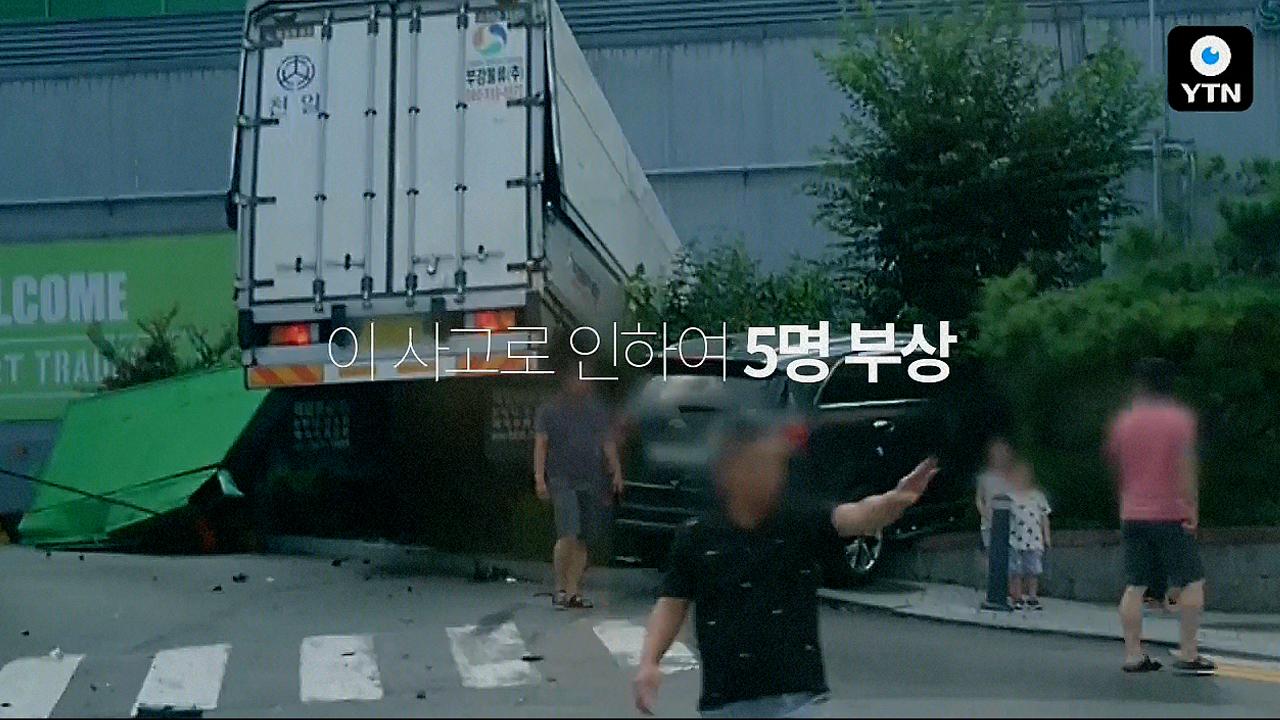 [영상] 차량과 건물을 향해 돌진한 '대형 트럭'
