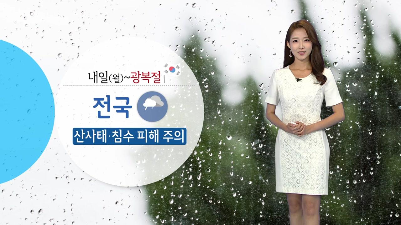 [날씨] 광복절까지 전국 비...남부 200mm 호우