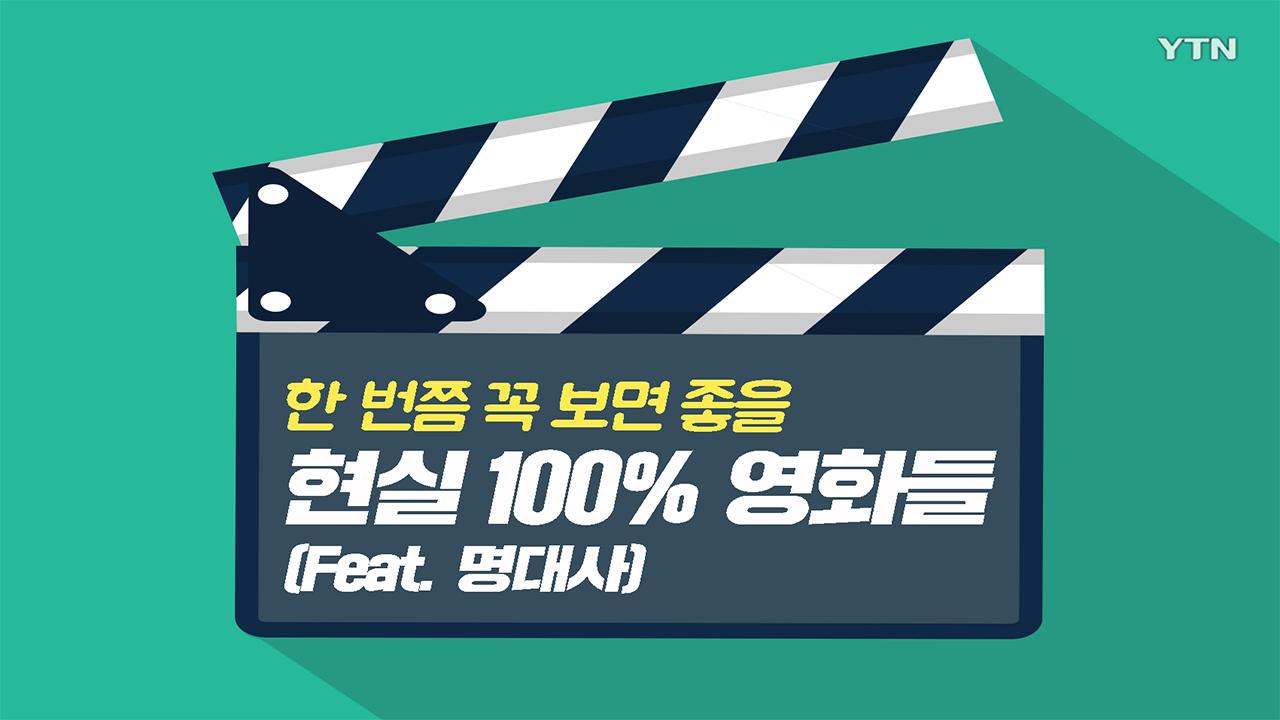 [한컷뉴스] 영화보다 더 영화같은 현실을 소재로 한 영화들