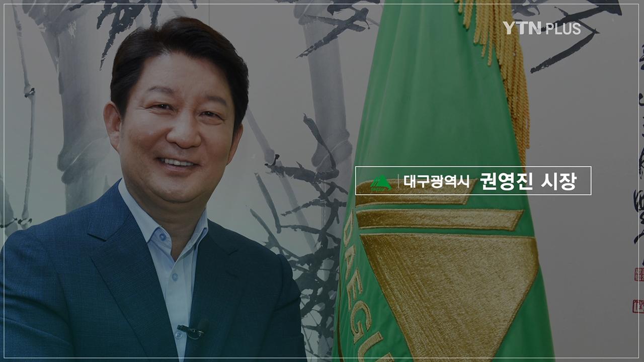 """[프라임인터뷰] """"미래형 자동차, 대구의 새로운 10년 위한 발판"""" 권영진 대구시장"""