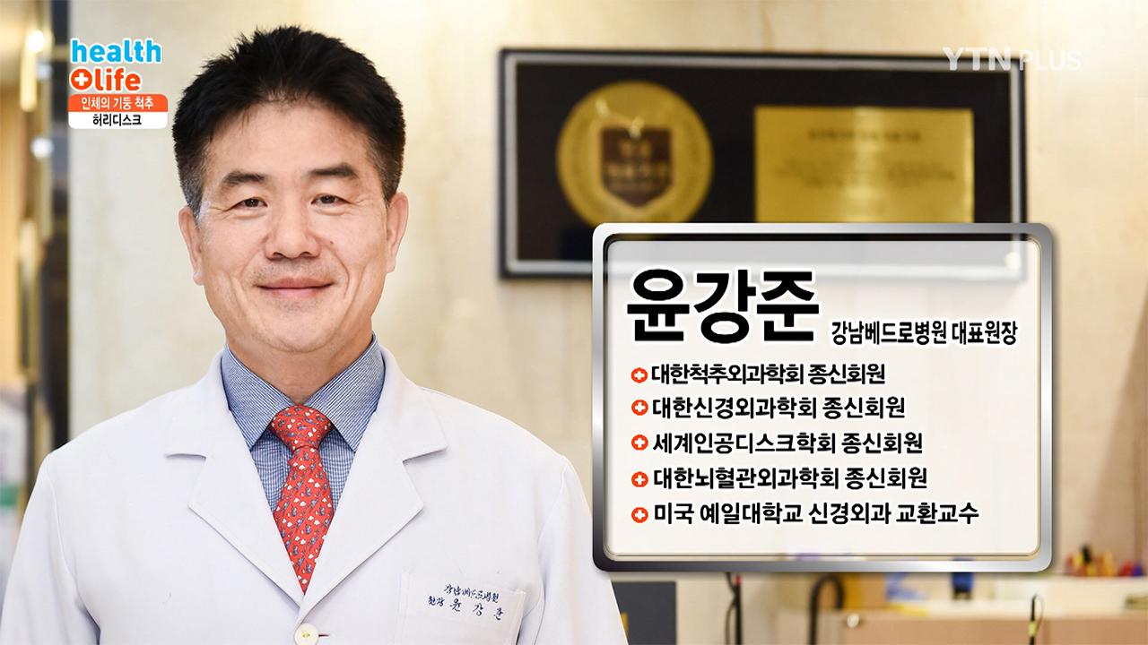 인공디스크 치환술을 통한 허리디스크 치료법 알아보기
