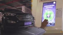 [지구촌생생영상] 로봇이 알아서 주차해 주는 '스마트 주차장'