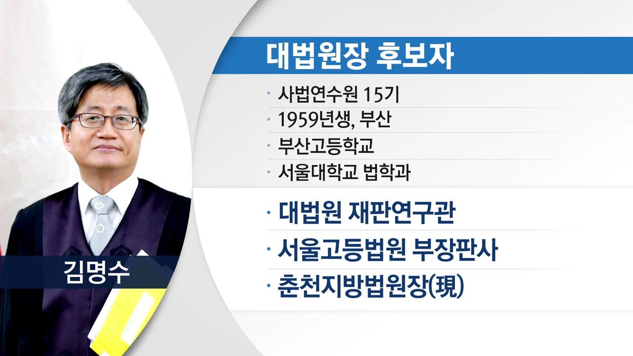 [취재N팩트] 김명수 대법원장 파격 지명...사법 개혁 방점