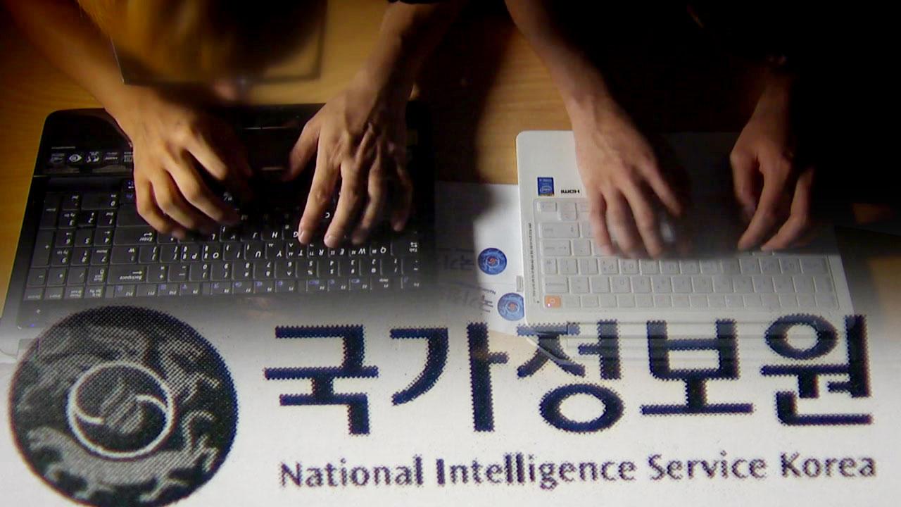 檢 '국정원 댓글' 전담조사팀 구성...외곽팀장 30명 출국금지