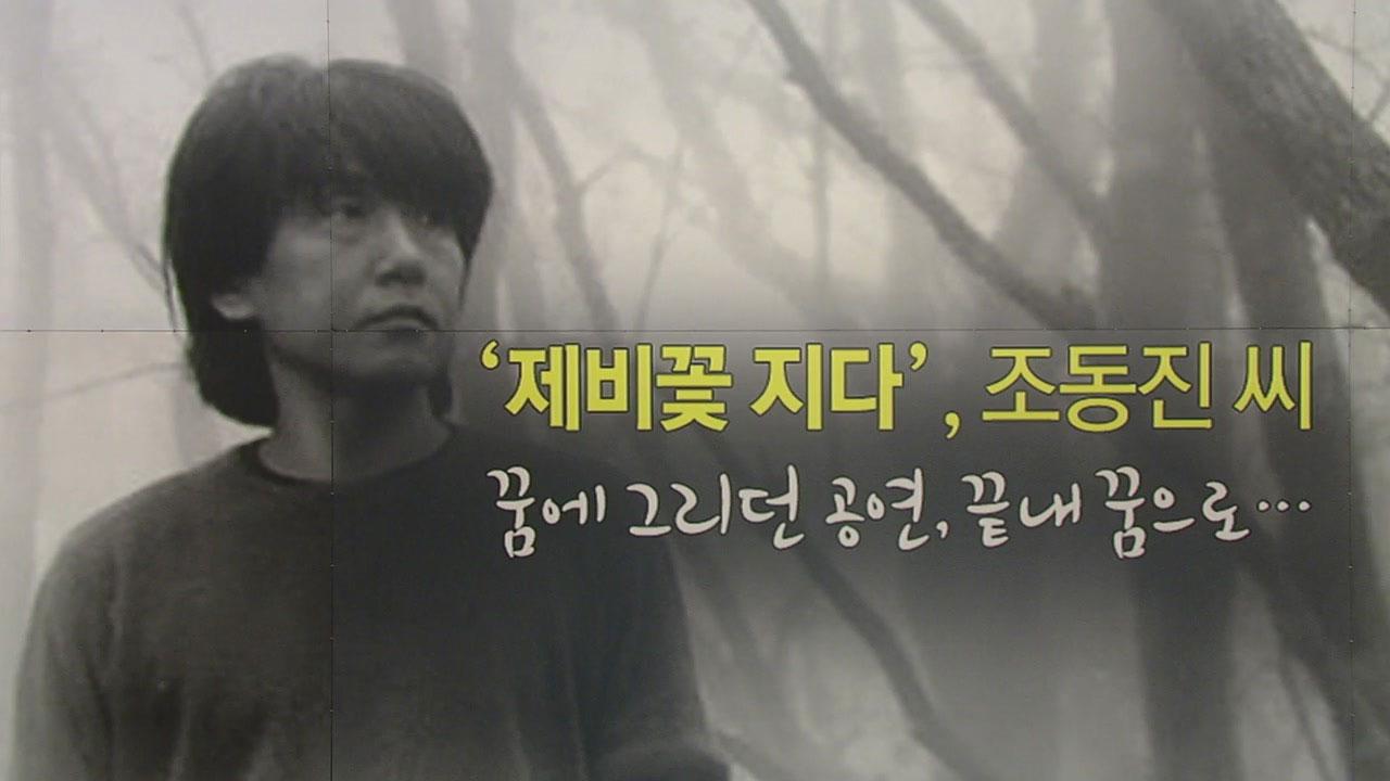 '제비꽃 지다',  한국의 밥 딜런 조동진 씨 별세