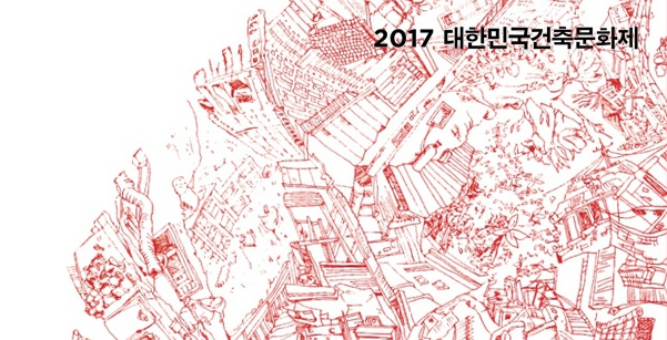 〔ANN의 디자인 뉴스〕 '2017 대한민국 건축문화제', '통합의 건축'이란 주제로 열려