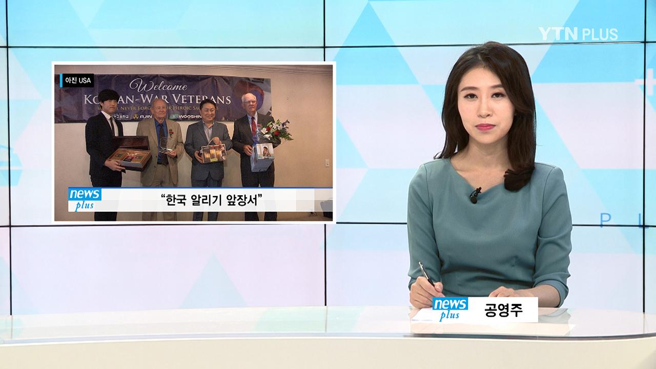 아진USA '한국 알리기' 앞장