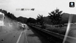 [블박TV] 또 졸음운전? 20년 무사고 운전자가 낸 '8중 추돌' 사고