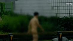 [영상] 백주대낮 '나체'로 돌아다닌 남성