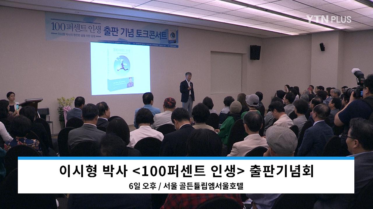 이시형 박사, '100퍼센트 인생' 출판기념회