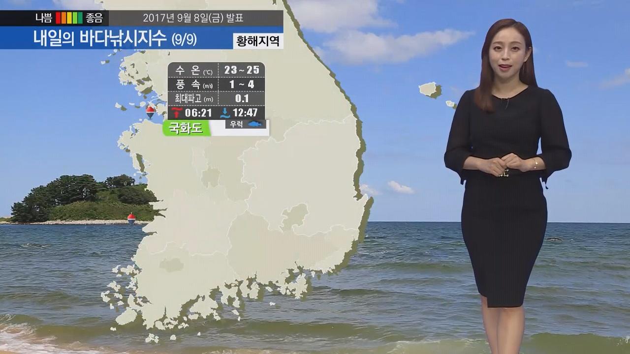[내일의 바다낚시지수] 9월9일 주말 낮기온 30도 안팎 서해안 해무 영향 안전 사고 주의