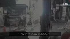 """[영상] """"왜 쳐다봐"""" 기절해도 계속되는 잔인한 집단폭행"""