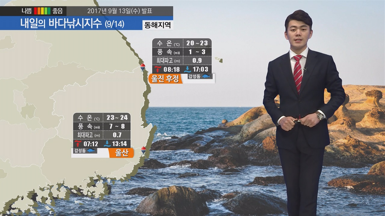 [내일의 바다낚시지수] 9월14일 태풍 탈림 간접 영향 제주해안, 남해상 높은 물결 예상