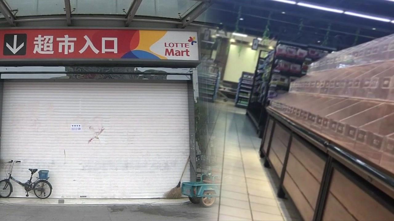 [취재N팩트] 롯데, 중국 사드 보복에 백기...다른 사업도 불똥 우려