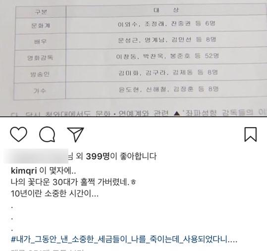'문성근 언급' 김규리가 일주일 전 SNS에 올린 글