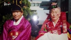 [좋은뉴스] 결혼 80돌 기념 '오크 웨딩' 올린 노부부