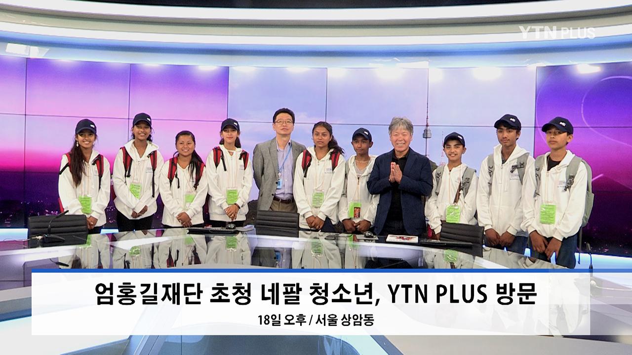 """""""방송국 시설 경험, 신기해요""""...네팔 청소년, YTN PLUS 방문"""
