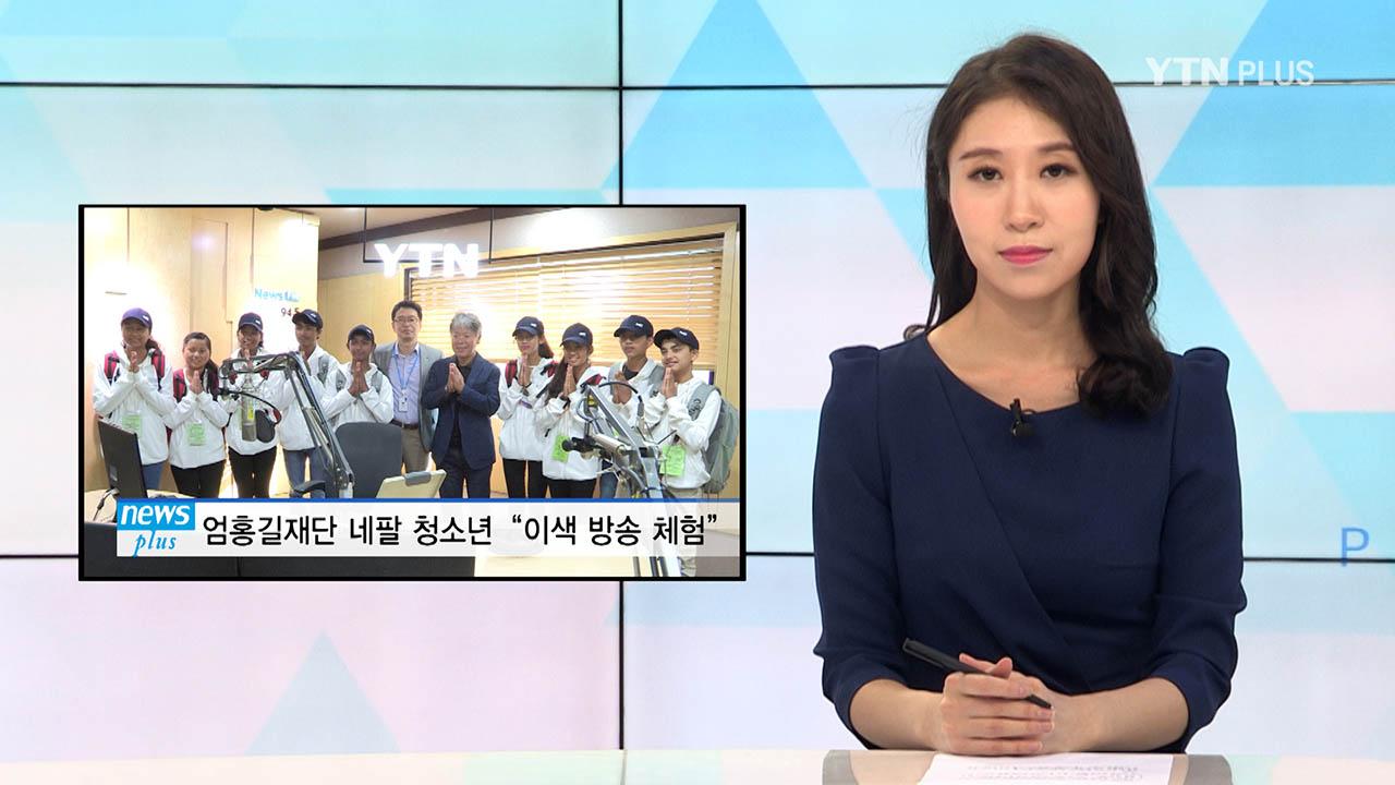"""""""방송 체험, 재밌어요!"""" 네팔 청소년 YTN PLUS 방문"""