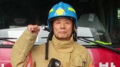 [좋은뉴스] 10년간 장애인 목욕 도운 '사랑의 소방관'