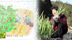 [좋은뉴스] 인생 후반기에 꿈 이룬 늦깎이 '농부 화가'