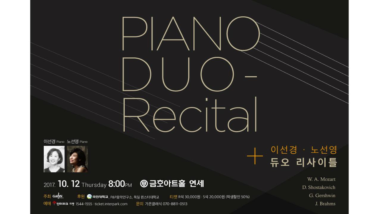 이선경·노선영 피아노 듀오 리사이틀…10월12일 금호아트홀 연세