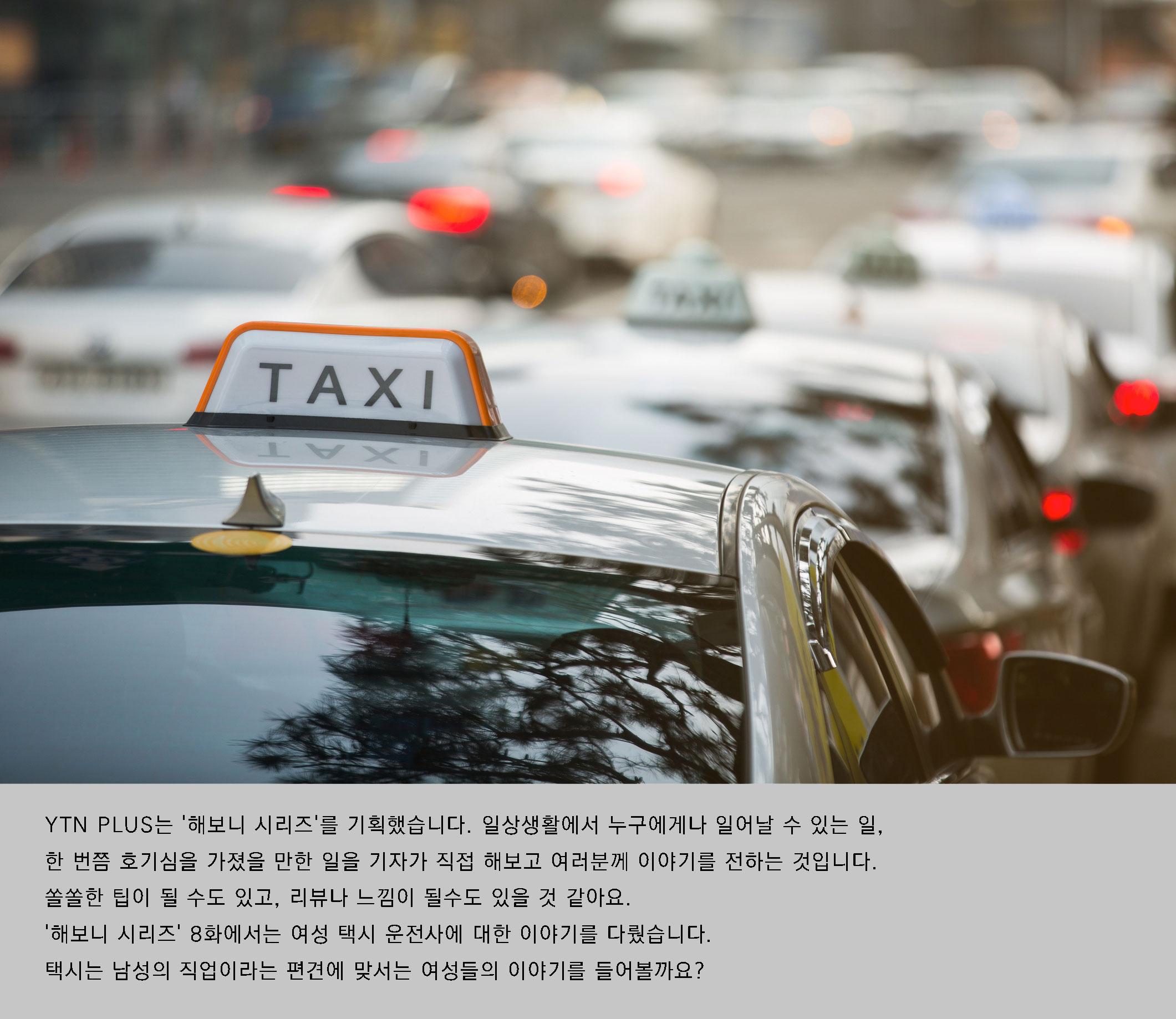 [해보니 시리즈 ⑧] 여성 택시 운전 100년, 여성 운전사의 이야기