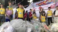 [좋은뉴스] 누가 누가 잘 줍나...'쓰레기 줍기 대회'