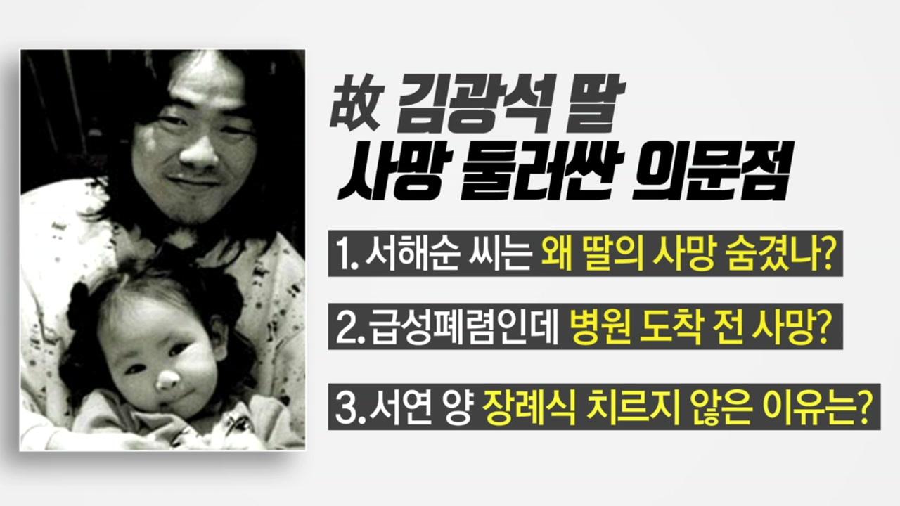 '故 김광석 딸' 서연 양 사망...세 가지 의문점