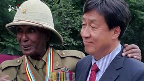 [좋은뉴스] 에티오피아 참전 용사 후원 20년
