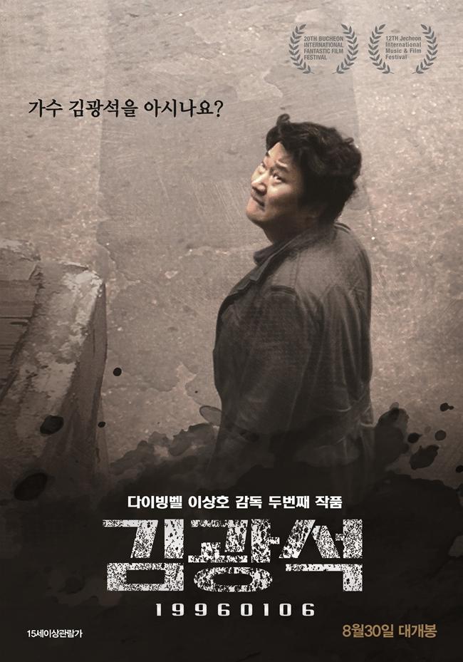 [Y이슈] 영화 '김광석' 속 서해순이 해명해야 할 것들