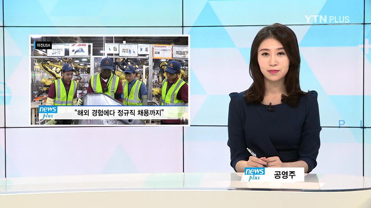 """지역대학생 해외 인턴 큰 호응 """"해외 경험에다 정규직 취업까지"""""""