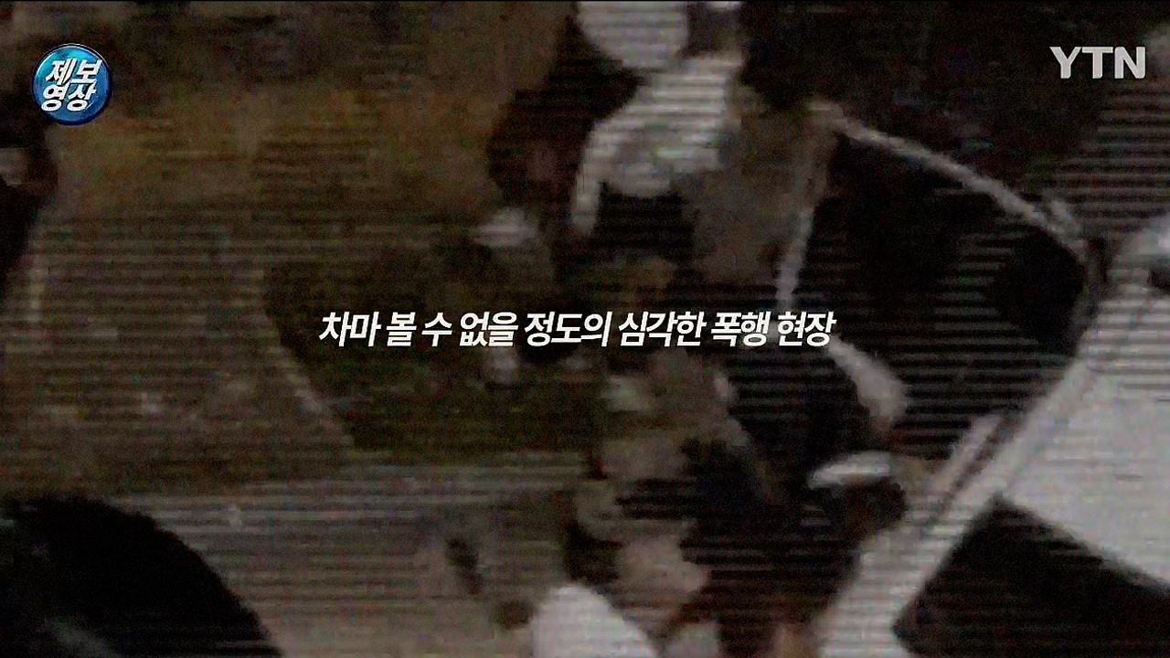 [영상] '장난'이라고 하기에는 심각한 10대들의 집단 폭행