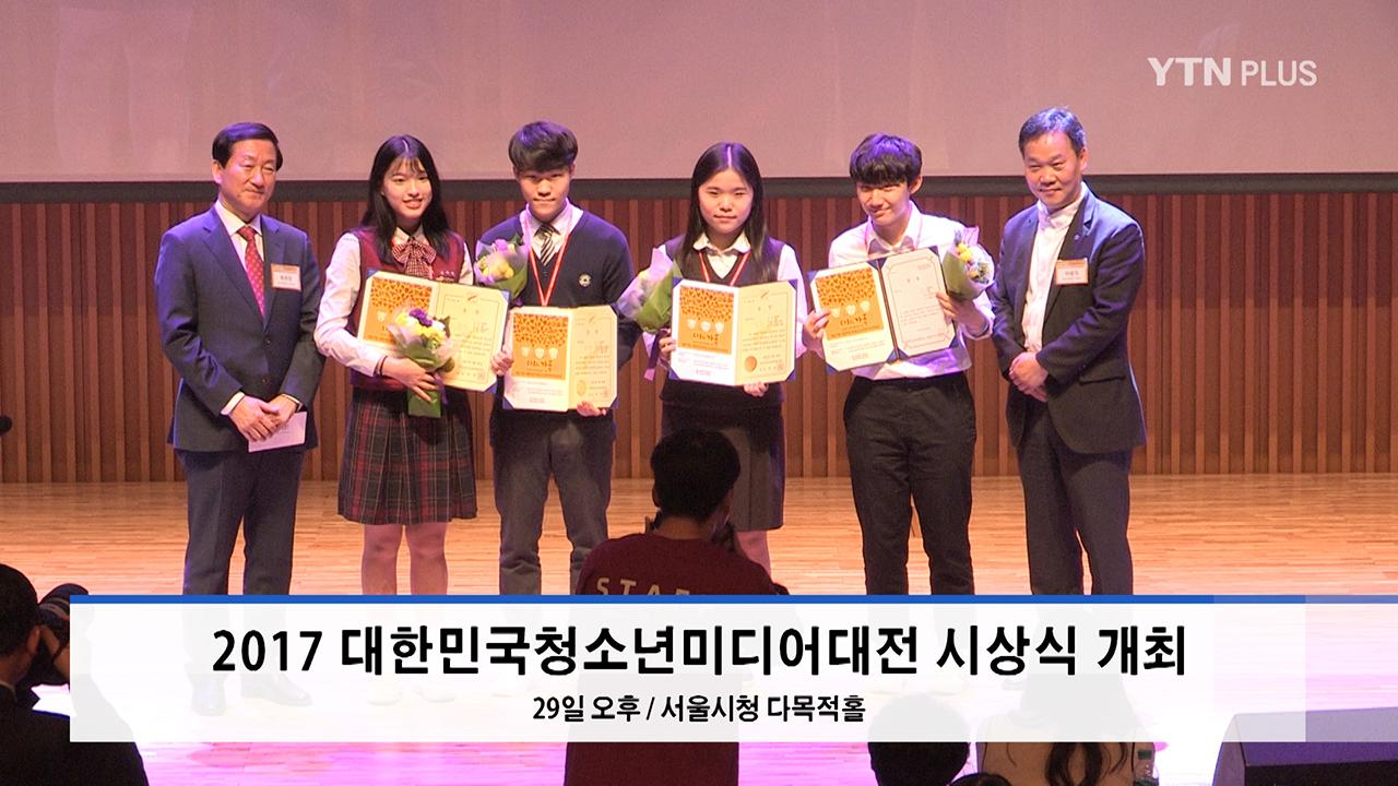 '다시, 가족'…대한민국 청소년 미디어대전 개최