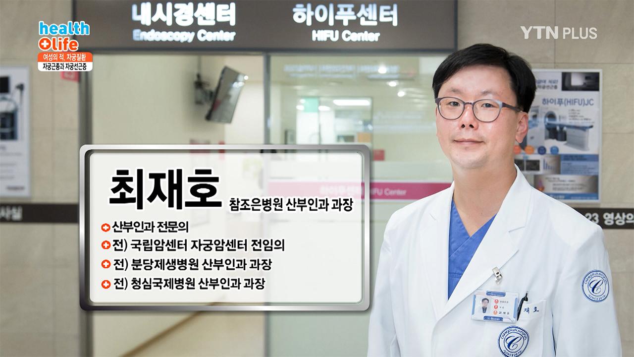 수술 없이 자궁근종을 치료하는 하이푸 시술, 기억할 점은?