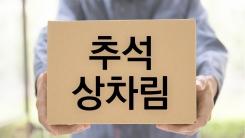 """[해보니 시리즈 ⑩] """"추석 상차림 하나 배달해주세요"""""""
