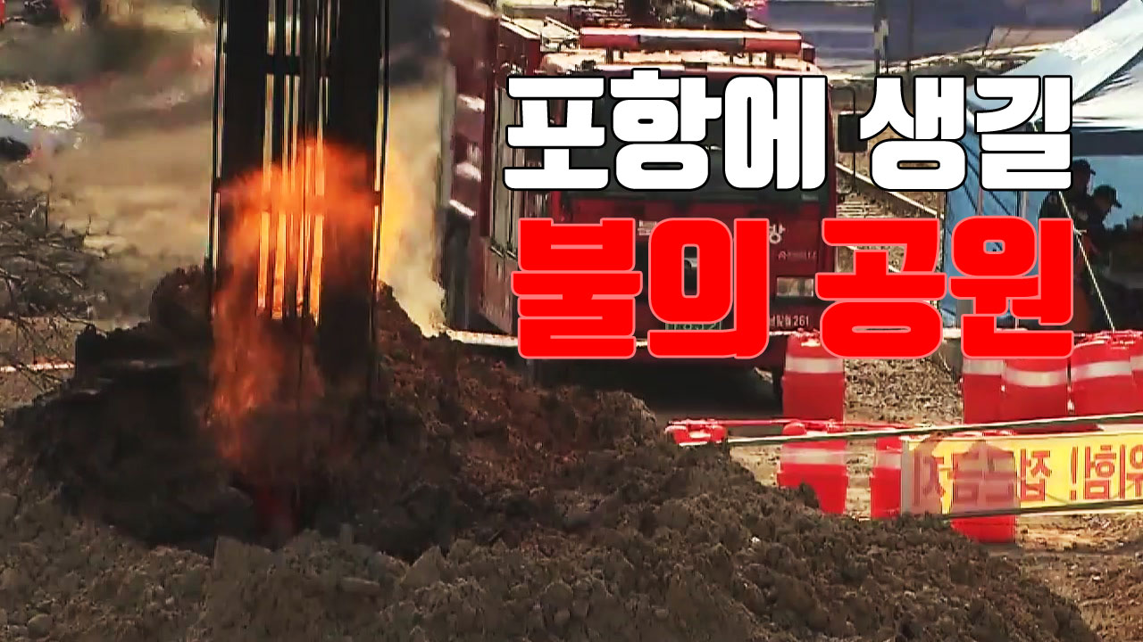 [자막뉴스] 아직도 '활활' 포항 가스 불기둥...공원으로 재탄생