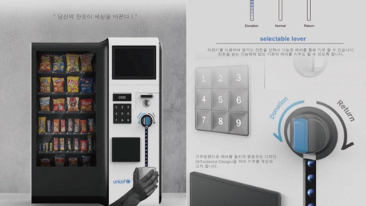 [좋은뉴스] 발명은 나의 힘...'기부 자판기' 만든 대학생