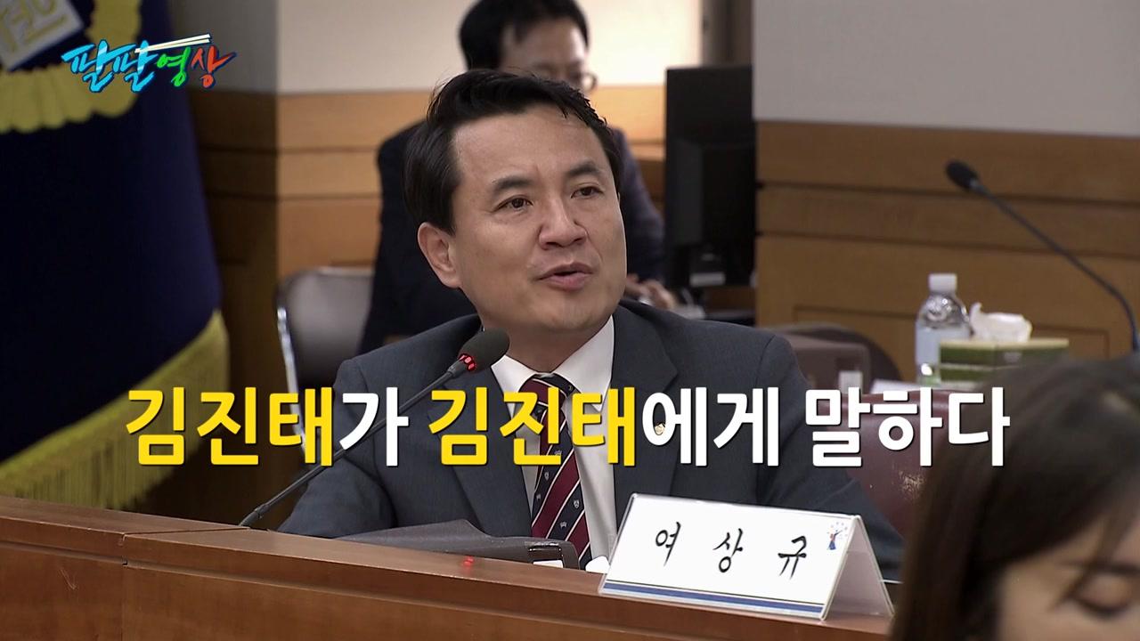 """[팔팔영상] 김진태가 김진태에게...""""나 국감 해도 돼?"""""""
